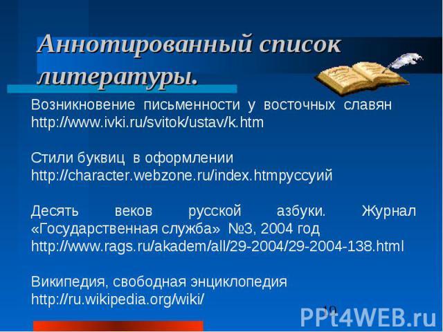Аннотированный список литературы.