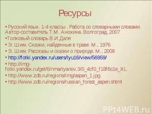 Русский язык. 1-4 классы . Работа со словарными словами. Автор-составитель Т.М.