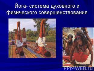 Йога- система духовного и физического совершенствования