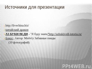 Источники для презентации http://livechina.biz/ китайский дракон АЗ БУКИ ВЕДИ -