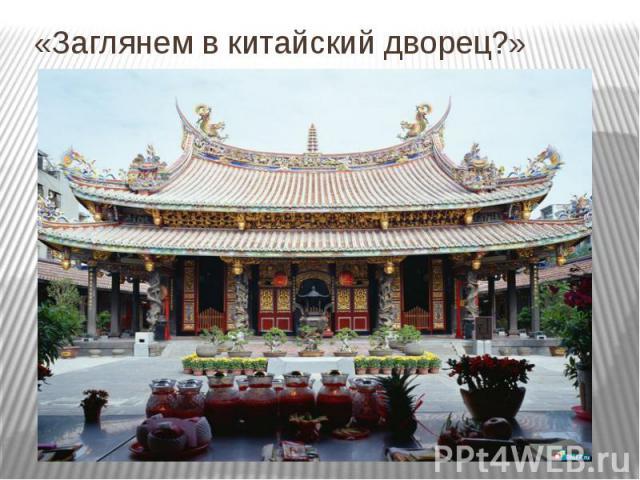«Заглянем в китайский дворец?»