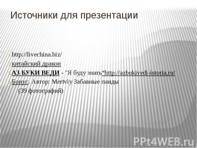 """Источники для презентации http://livechina.biz/ китайский дракон АЗ БУКИ ВЕДИ - """"Я буду знать""""http://azbukivedi-istoria.ru/ Бонус. Автор: Mertviy Забавные панды (39 фотографий)"""