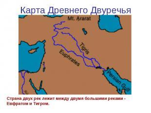 Карта Древнего Двуречья