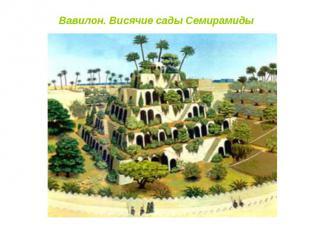 Вавилон. Висячие сады Семирамиды