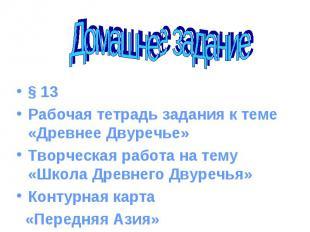 § 13 § 13 Рабочая тетрадь задания к теме «Древнее Двуречье» Творческая работа на