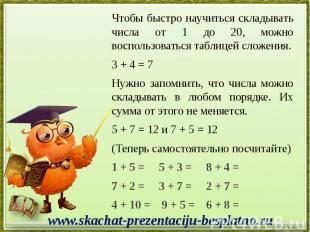 Чтобы быстро научиться складывать числа от 1 до 20, можно воспользоваться таблиц