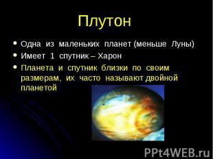 Одна из маленьких планет (меньше Луны) Одна из маленьких планет (меньше Луны) Им