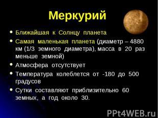 Ближайшая к Солнцу планета Ближайшая к Солнцу планета Самая маленькая планета (д