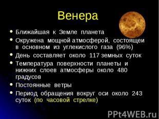 Ближайшая к Земле планета Ближайшая к Земле планета Окружена мощной атмосферой,
