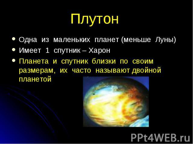 Одна из маленьких планет (меньше Луны) Одна из маленьких планет (меньше Луны) Имеет 1 спутник – Харон Планета и спутник близки по своим размерам, их часто называют двойной планетой