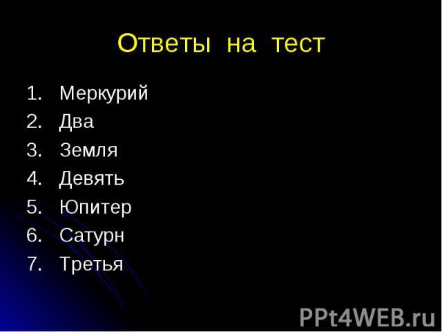 1. Меркурий 1. Меркурий 2. Два 3. Земля 4. Девять 5. Юпитер 6. Сатурн 7. Третья