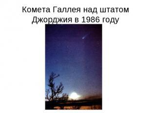 Комета Галлея над штатом Джорджия в 1986 году