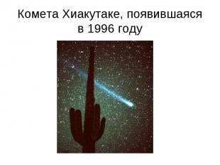 Комета Хиакутаке, появившаяся в 1996году