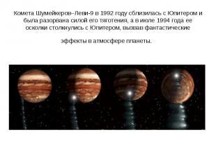Комета Шумейкеров–Леви-9 в 1992году сблизилась с Юпитером и была разорвана