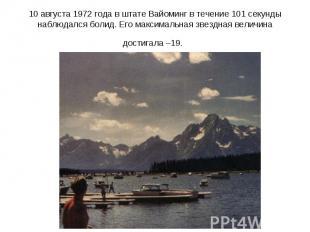 10августа 1972года в штате Вайоминг в течение 101секунды наблю