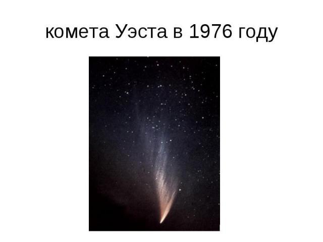 комета Уэста в 1976 году
