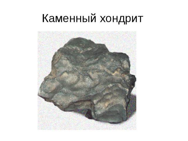 Каменный хондрит