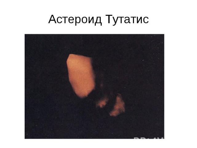 Астероид Тутатис
