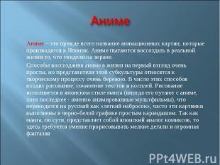Аниме – это прежде всего название анимационных картин, которые производятся в Яп