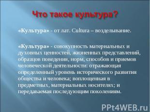 «Культура» - от лат. Cultura – возделывание. «Культура» - от лат. Cultura – возд