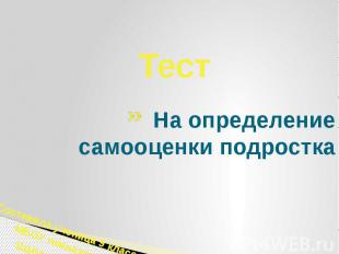 Тест Составила ученица 9 класса МБОУ гимназии №3 Шабалина Алина