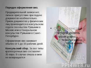 Порядок оформления виз. Предварительной записи нет, личное присутствие при подач