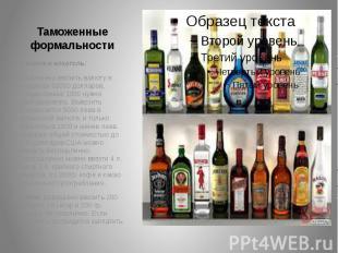 Таможенные формальности Валюта и алкоголь: Разрешено ввозить валюту в пределах 5