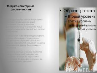 Медико-санитарные формальности Страна достаточно неблагополучная по санитарно-эп