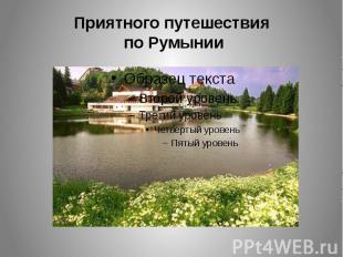 Приятного путешествия по Румынии