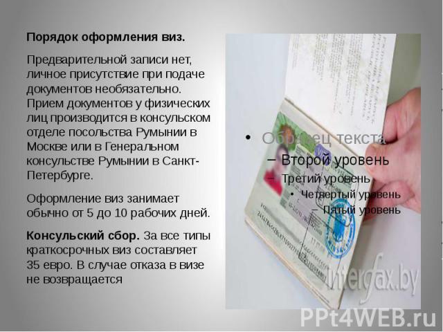 Порядок оформления виз. Предварительной записи нет, личное присутствие при подаче документов необязательно. Прием документов у физических лиц производится в консульском отделе посольства Румынии в Москве или в Генеральном консульстве Румынии в Санкт…