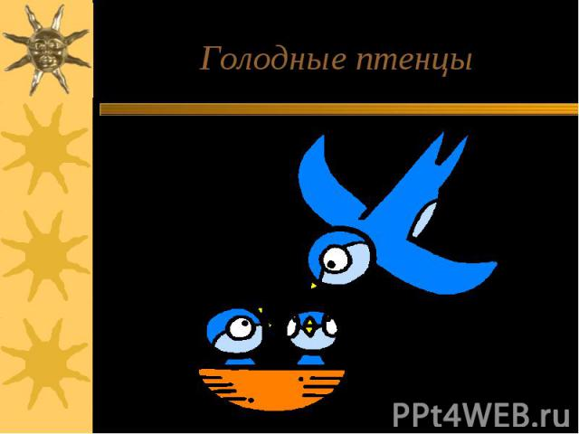Голодные птенцы