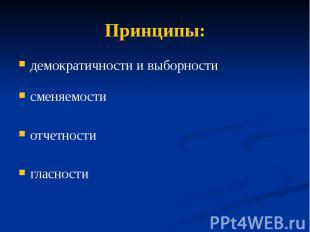 Принципы: демократичности и выборности сменяемости отчетности гласности