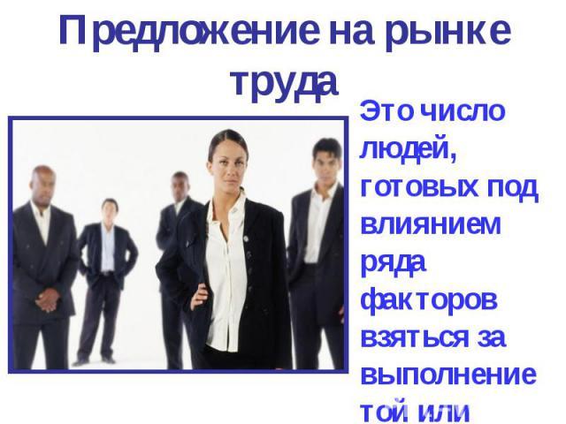 Предложение на рынке труда