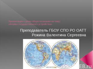 Презентация к уроку обществознания на тему: «Формы государственного устройства»