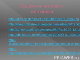 Ссылки на интернет-источники http://akak.ru/steps/pictures/000/031/067_large.jpg