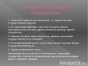 Признаки унитарного государства: 1. Характерен единый властный центр, т.е. едина