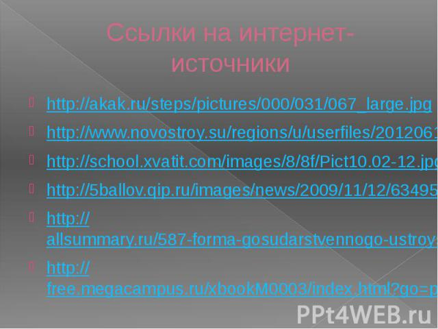 Ссылки на интернет-источники http://akak.ru/steps/pictures/000/031/067_large.jpg http://www.novostroy.su/regions/u/userfiles/20120615130854_0_659c5_ca4527ba_xl.jpeg http://school.xvatit.com/images/8/8f/Pict10.02-12.jpg http://5ballov.qip.ru/images/n…