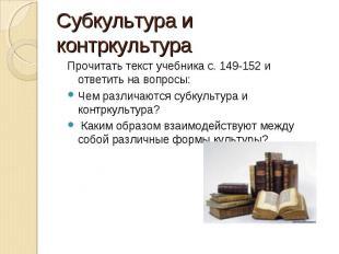 Прочитать текст учебника с. 149-152 и ответить на вопросы: Прочитать текст учебн
