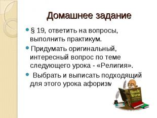 § 19, ответить на вопросы, выполнить практикум. § 19, ответить на вопросы, выпол