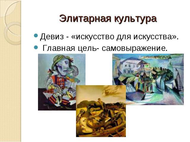 Девиз - «искусство для искусства». Девиз - «искусство для искусства». Главная цель- самовыражение.
