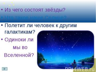 Из чего состоят звёзды? Из чего состоят звёзды? Что такое наше Солнце? Полетит л