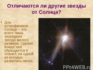 Для астрофизиков Солнце – это всего лишь заурядная звезда малого размера. Однако