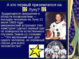 А кто первый приземлился на Луну? Выдающееся свершение в области космонавтики —
