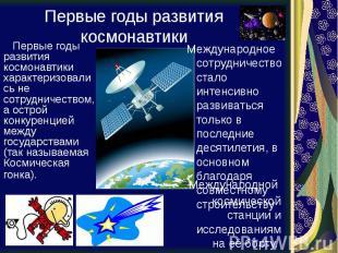 Первые годы развития космонавтики Первые годы развития космонавтики характеризов
