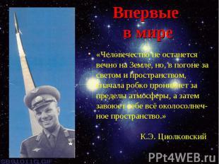 «Человечество не останется вечно на Земле, но, в погоне за светом и пространство