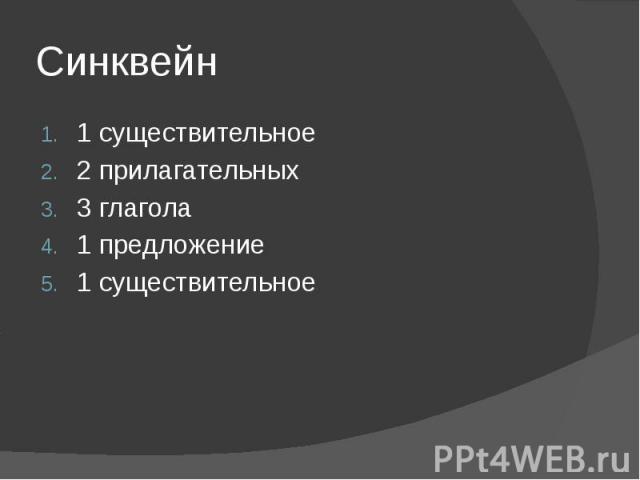 Синквейн 1 существительное 2 прилагательных 3 глагола 1 предложение 1 существительное
