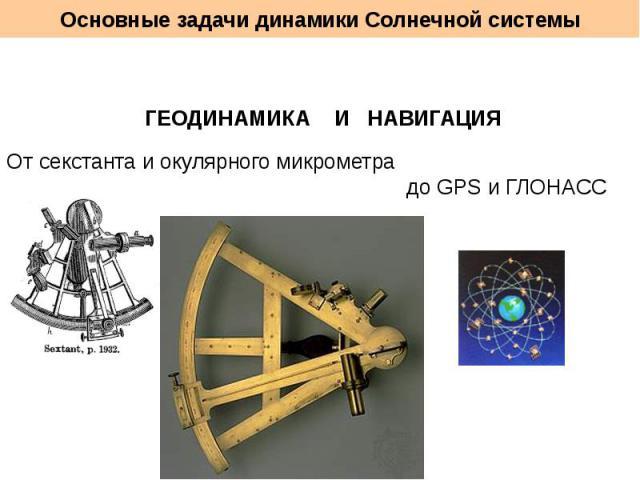 Основные задачи динамики Солнечной системы