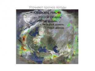 Уточняют прогноз погоды Уточняют прогноз погоды