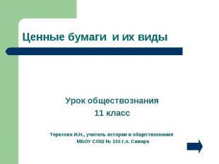 Урок обществознания 11 класс Терехова И.Н., учитель истории и обществознания МБО