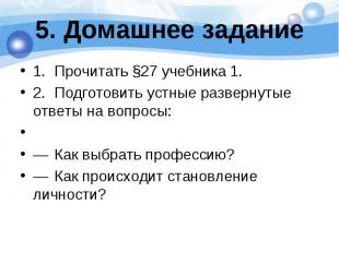 1. Прочитать §27 учебника 1. 1. Прочитать §27 учебника 1. 2. Подготовить устные